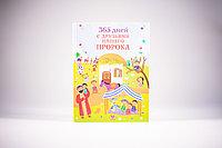 Книга «365 дней с друзьями нашего Пророка» Таха Кылынч