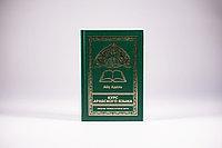 Книга «Курс Арабского языка» Абу Адель