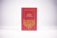 Книга «Жизнь Пророка Мухаммада» Сафи-ар-Рахман аль-Мубаракфури