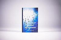 Книга «Лучшие из лучших» Ильдар Аляутдинов