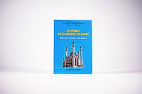 Книга «Основы исламских знаний» Сайфутдин Языджи