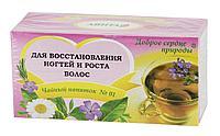 """Чайный напиток для ногтей №01 """"Доброе сердце природы"""" для восстановления ногтей и роста волос"""