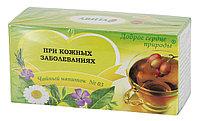 """Чайный напиток для кожи №03 """"Доброе сердце природы"""" при кожных заболеваниях"""
