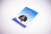 Книга «Моя прекрасная религия (часть 4)» Салеев А.З , Фасхутдинов Р.Р, Жагипаров К.Л