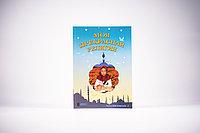 Книга «Моя прекрасная религия» Салеев А.З , Фасхутдинов Р.Р, Жагипаров К.Л