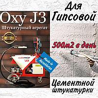 Штукатурная станция OXY J3
