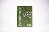 Книга «Возрождение религиозных наук» Абу Хамид аль-Газали