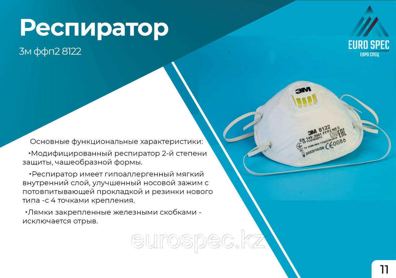 Респиратор 3М 8122 FFP2 от 190 тенге
