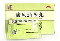 """Пилюли """"Фанфэн Туншэн Вань"""" ( Fangfeng Tongsheng Wan) при простуде, ангине и гриппе, 10 пакетиков"""