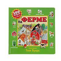 Книжка с окошками для малышей 'На ферме' (ил. Тони Вульфа)