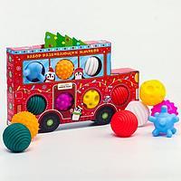 Подарочный набор развивающих массажных мячиков 'Машина Деда Мороза' 7 шт., формы и цвета МИКС