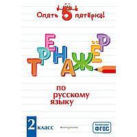 'Тренажер по русскому языку', 2 класс, Щеглова И.В.