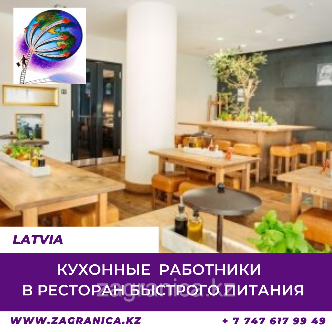 Требуются кухонные рабочие / Латвия