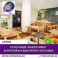 Требуются кухонные рабочие / Латвия, фото 1