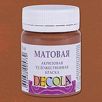 Краска акриловая Decola, 50 мл, коричневая светлая, матовая