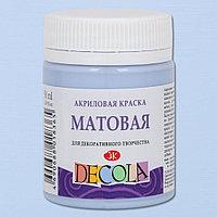 Краска акриловая Decola, 50 мл, королевская голубая, матовая.