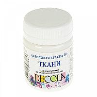 Краска по ткани Decola, белая, 50мл.