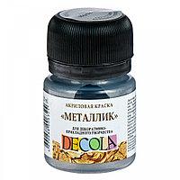 Краска акриловая, серебро темное, Decola, 20мл.