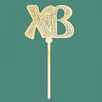 Пасхальные буквы на палочке ХВ