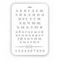 Трафарет Буквы и цифры 22х31см.