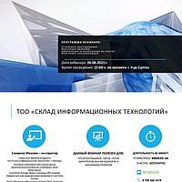 Бесплатные вебинары по продуктам  AUTODESK.