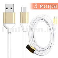 Зарядный USB кабель Type-c Gold длинна 3 метра Speedy 2 A с быстрой зарядкой белый