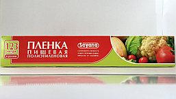 "Пищевая пленка 123 м в футляре ""Sayana"""