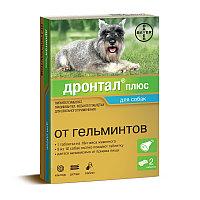 Дронтал Плюс для собак от гельминтов 2 таб со вкусом мяса