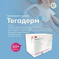 Прозрачная пленочная повязка для фиксации катетеров Тегадерм 7 см*8.5 см