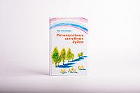 Книга «Разноцветные семейные будни» Зилия Аляутдинова