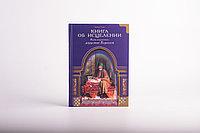Книга «Книга об исцелении» Ахмад Сакр