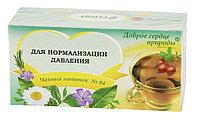 """Чайный напиток от давления №04 """"Доброе сердце природы"""" для нормализации давления"""