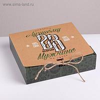 Коробка складная подарочная «С 23 февраля», 20 × 18 × 5 см