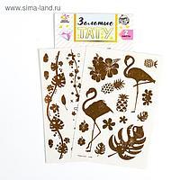 Детские татуировки-переводки, 10×15 см, набор 2 листа, золото, «Фламинго»