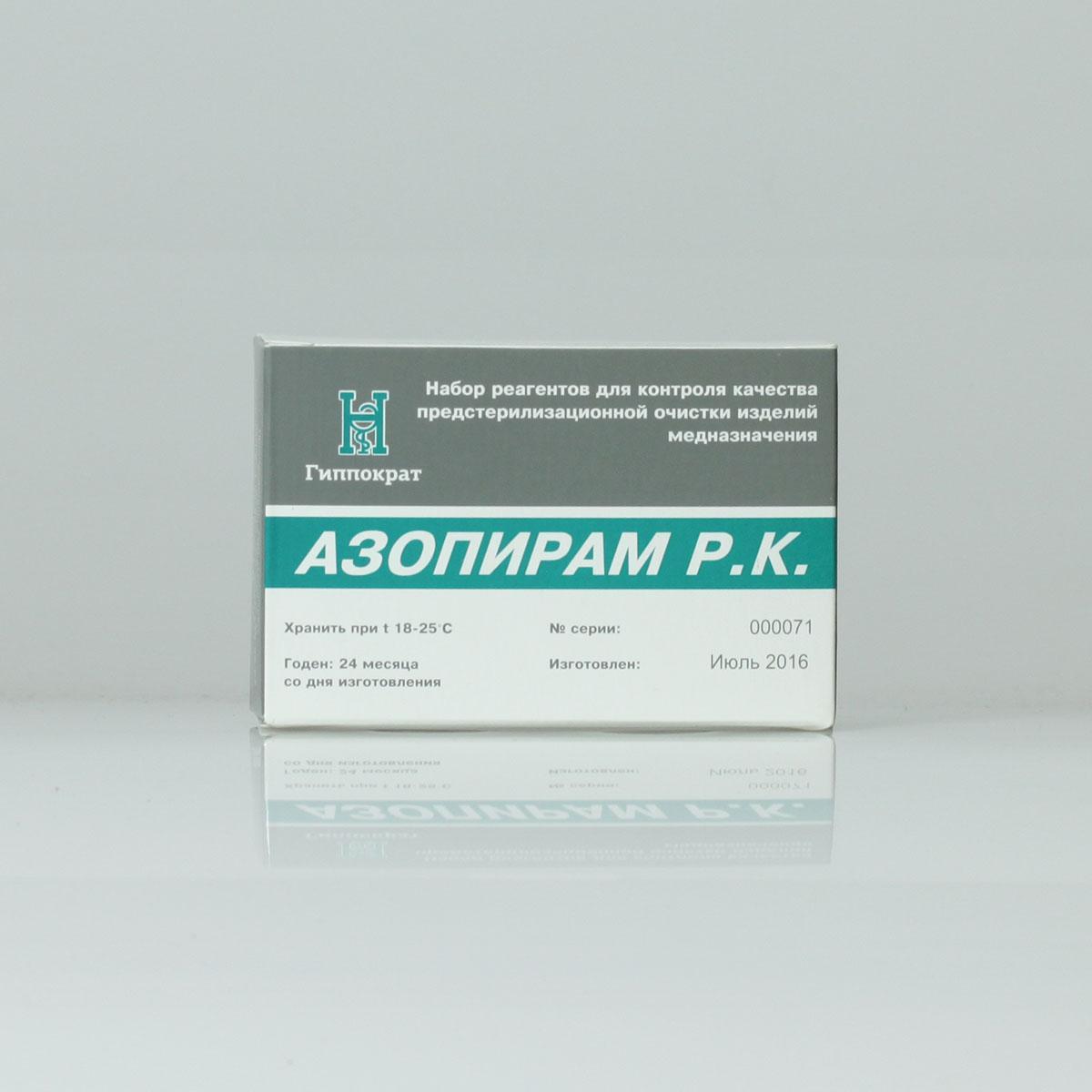 АЗОПИРАМ®-РК набор реагентов, 1000 определений.