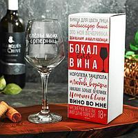 Бокал для вина 'Слезы соперниц' 350 мл