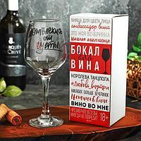 Бокал для вина 'Отвлекись от суеты' 350 мл