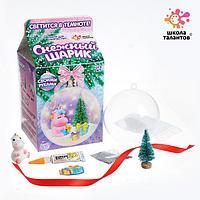 Набор для творчества 'Снежный шарик', единорог