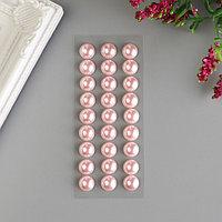 Декоративные наклейки 'Жемчуг' 1 см, 27 шт, бледно-розовый