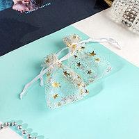 Мешочек подарочный 'Звёздочки' маленькие 7*9, цвет белый с золотом (комплект из 100 шт.)
