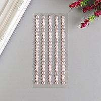 Декоративные наклейки 'Жемчуг' 0,5 мм, 105 шт, бледно-розовый