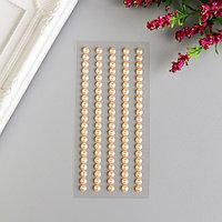 Декоративные наклейки 'Жемчуг' 0,5 мм, 105 шт, персиковый