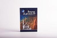 Книга «Пророк Мухаммад» Ильдар Аляутдинов