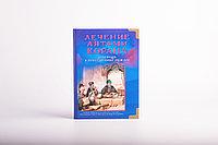 Книга «Лечение аятами Корана» Хазрат Мавлана Ашраф Али Тханави , Мухаммад Рафик Мавлана Ахмад Хатхурани