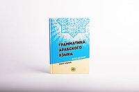 Книга «Грамматика арабского языка» Ишмурат Хайбуллин