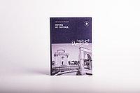 Книга «Китаб Ат-Таухид» Абу Мансура аль-Матуриди