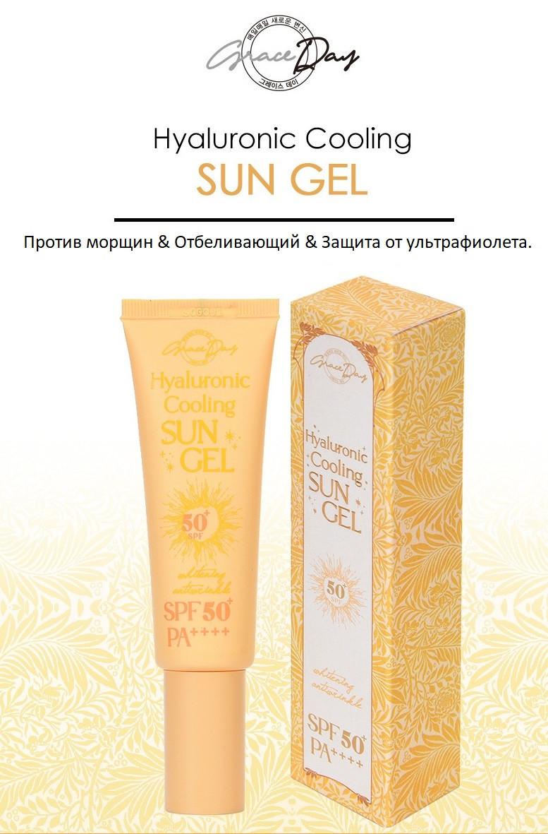 Гель солнцезащитный Crace Day Hyaluronic Cooling Sun Gel Spf50++++