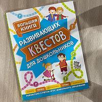 Большая книга развивающих квестов для дошкольников. В твёрдом переплете.