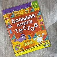 Большая книга тестов 6-7 лет.