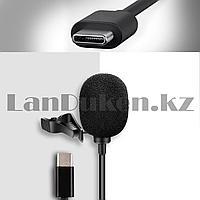 Петличный микрофон Type-C GL-121 1.5 м черный
